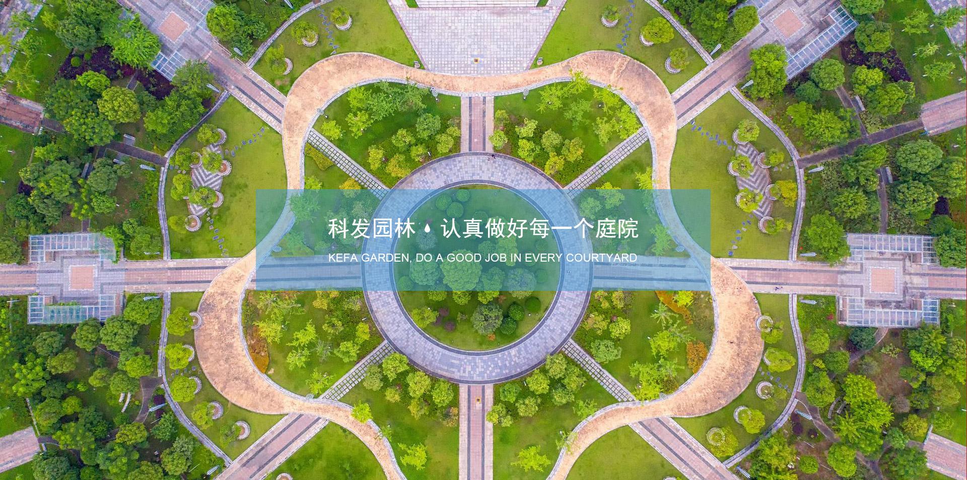 内蒙古园林绿化